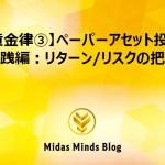 【黄金律③】ペーパーアセット投資実践編:リターンリスクの把握