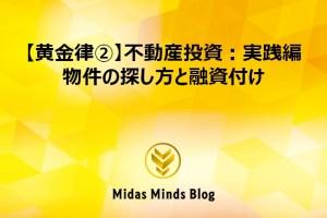 【黄金律②】不動産投資:実践編 物件の探し方と融資付け