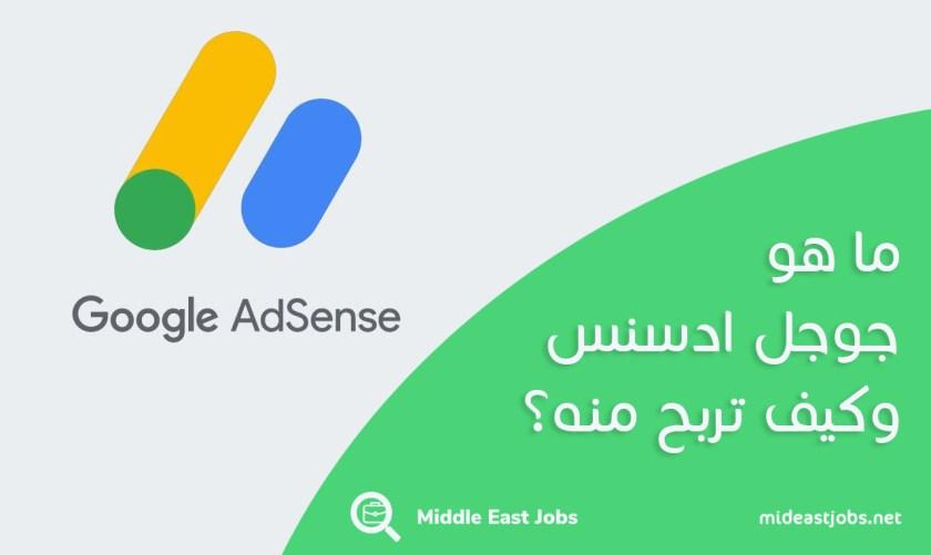 ما هو جوجل ادسنس وكيف تربح منه
