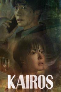 Kairos Season 1 Episode 14 (S1-E14)