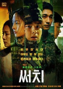 (Complete) Search Season 1 Episode 1 – 10
