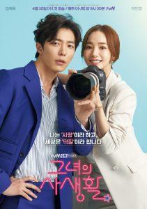 Her Private Life Season 1 Episode 10 (Korean Drama)