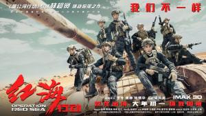 Operation Red Sea (2018) [Chinese]