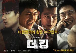 The King (2017) [Korean]