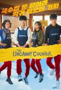 The Uncanny Counter Season 1 Episode 5