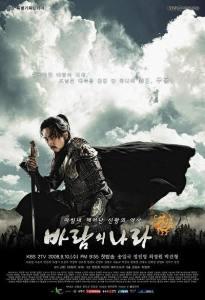 (Complete) Kingdom of the Wind Season 1 Episode 1 – 36