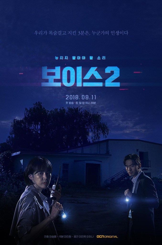 (Complete) Voice Season 2 Episode 1 – 12 (Korean Drama)