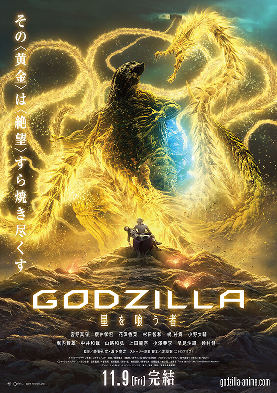 Godzilla: The Planet Eater (2018)