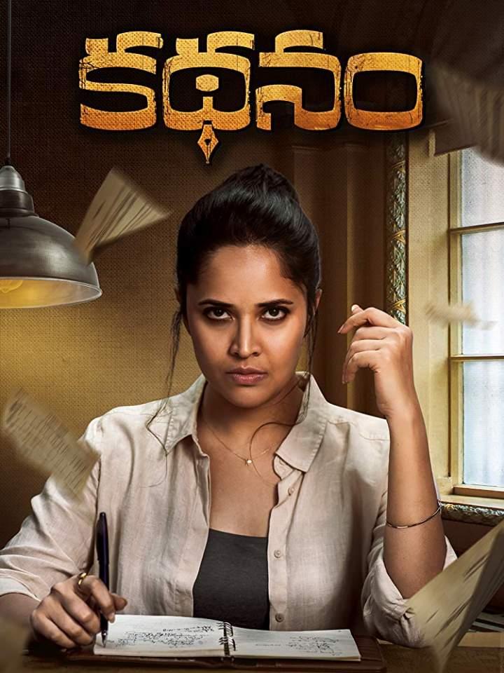 Kathanam (2019) [Indian]