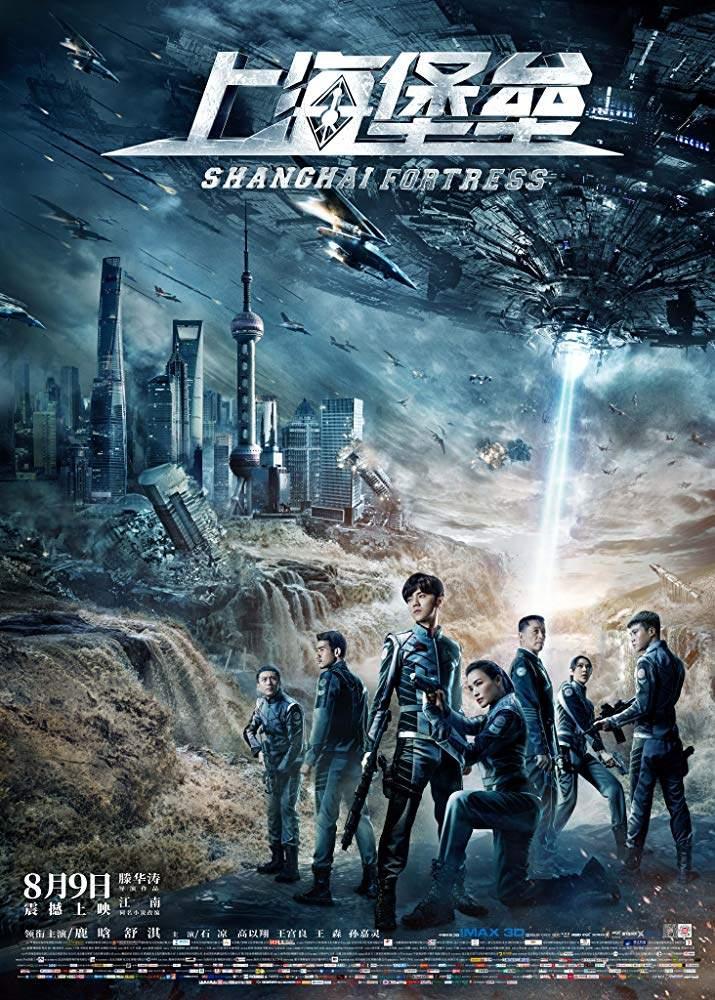 Shanghai Fortress (2019) [Chinese] Movie