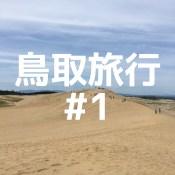『鳥取旅行#1』と書かれた画像