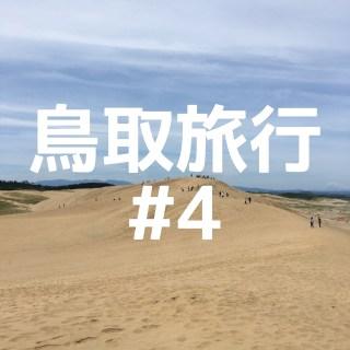 『鳥取旅行#4』と書かれた画像