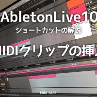 【 MIDIクリップの挿入】 Ableton Liveのショートカット #11