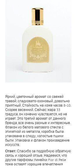 отзыв arno argento