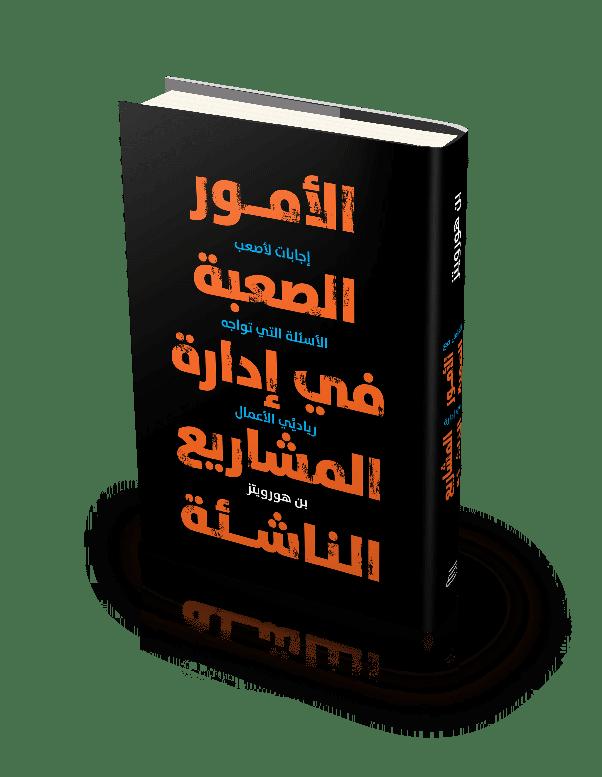 كتاب: الامور الصعبة في إدارة المشاريع الناشئة