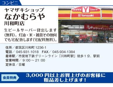 ヤマザキショップ なかむらや 川和町店 クリックで拡大表示