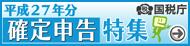 「平成27年分 確定申告特集ページ」リンク掲載