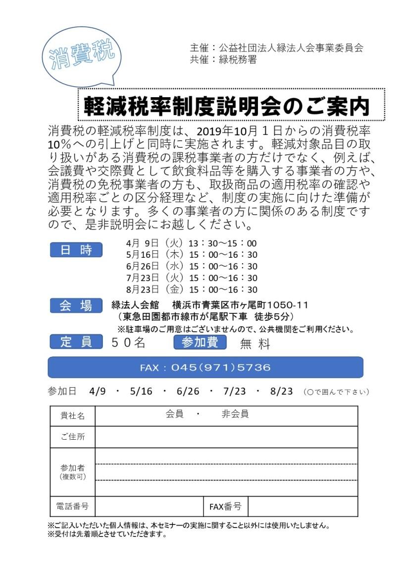 keigenzeiritsu_2019_04-08のサムネイル