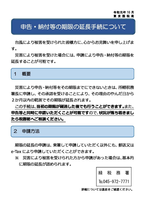 201910_saigaiのサムネイル