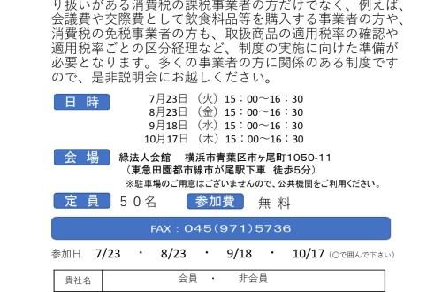 keigenzeiritsu_2019_07-10のサムネイル