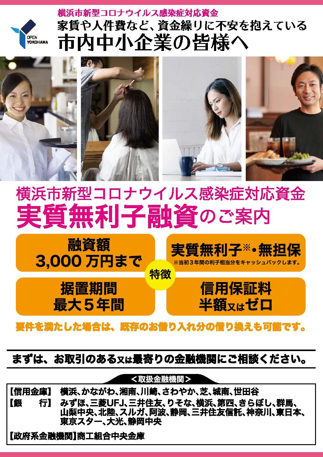 感染 横浜 ウイルス 市 者 コロナ