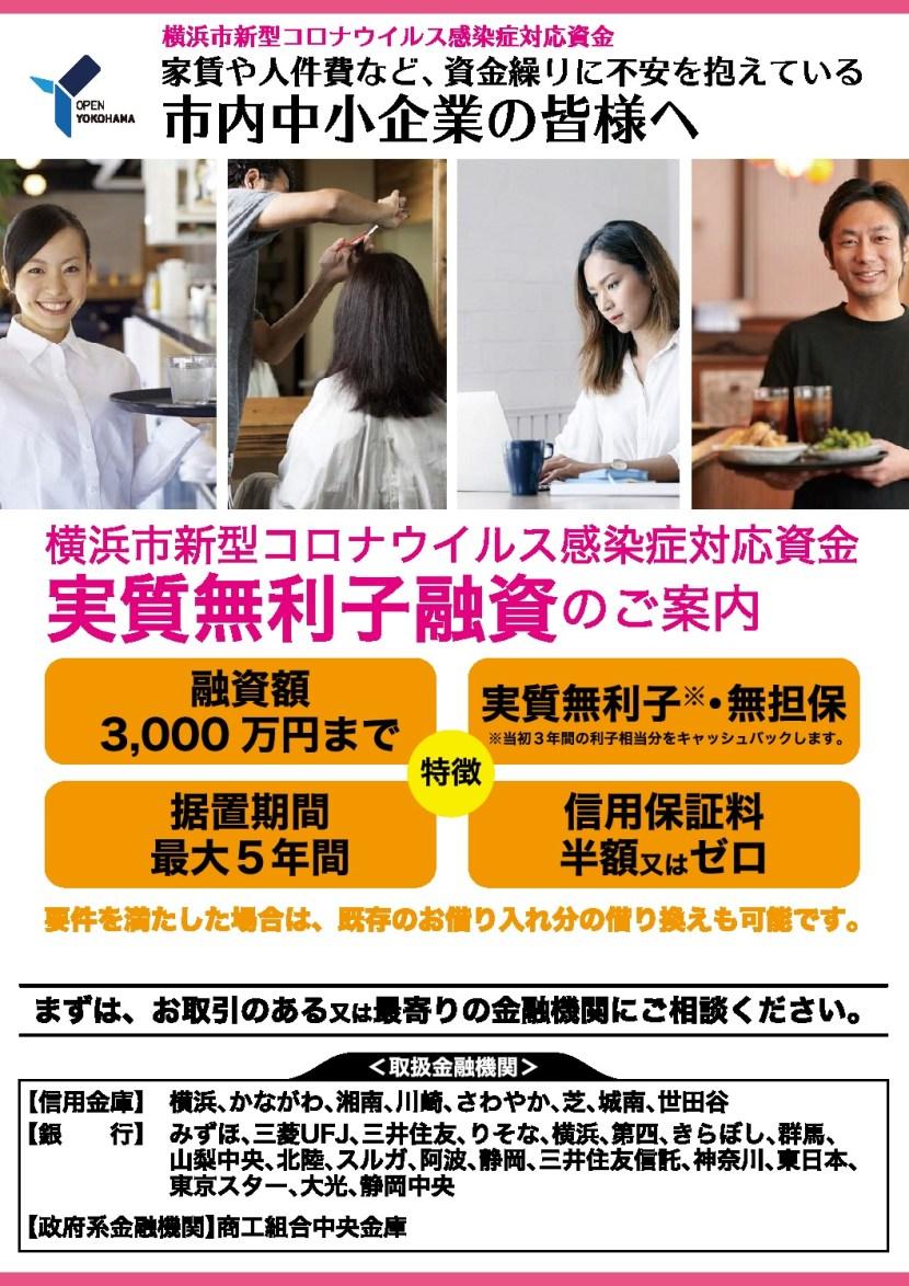 yokohama-murishi-pamphletのサムネイル