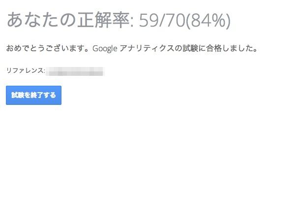 Google アナリティクス IQに合格しました。