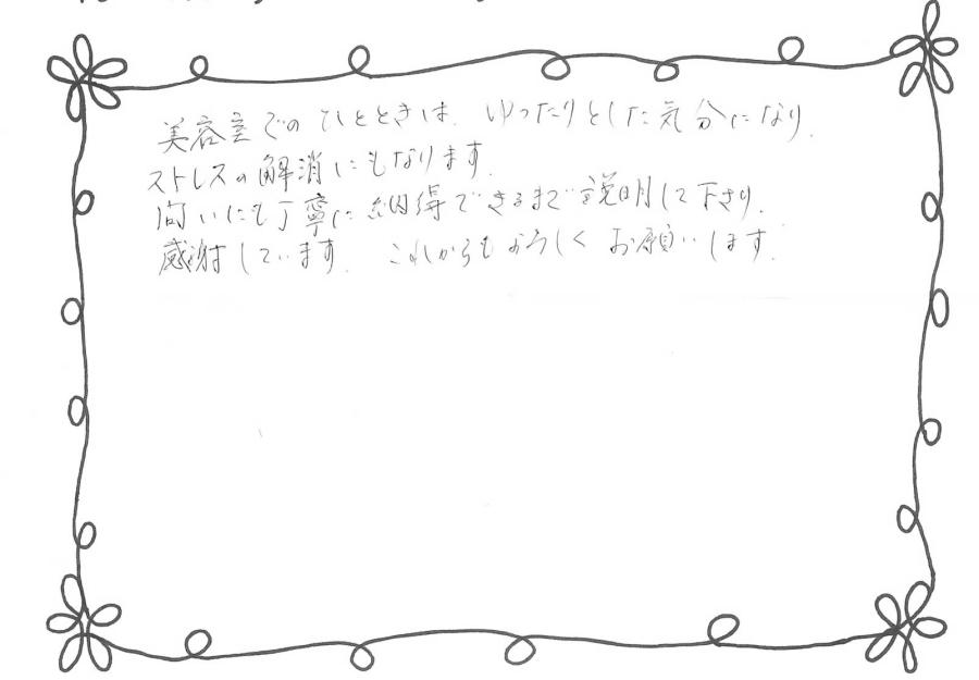 船橋市 夏見 美容院 美容室 ミュー・ヘア 斉藤様