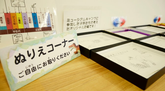 """ミュージアムキャンプ2018 その2(オリジナル""""恐竜"""")"""