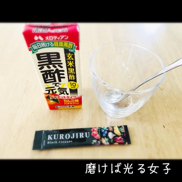 黒汁,おすすめの飲み方,黒酢