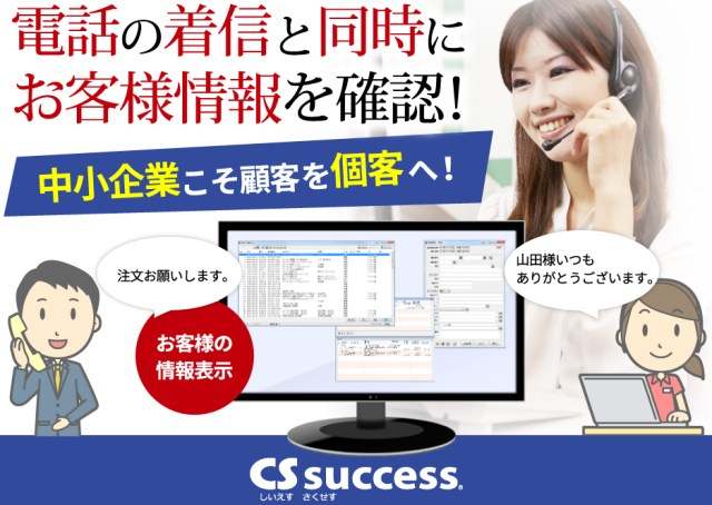 CSsuccessロゴ