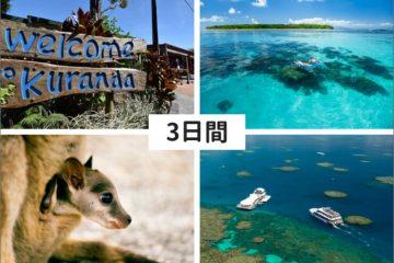 キュランダ観光デラックスコース+大自然動物探検+グリーン島とアウターリーフ(3日間)【ケアンズツアーのことならジェイさんツアー】