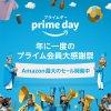 Amazonプライムデーいよいよ開幕 7/16(火)23:59まで