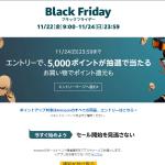 Amazonブラックフライデーを開催11/22(金)9:00-11/24(日)23:59まで