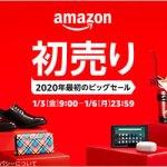 Amazonの初売り2020年1月3日(金)9時から1月6日(月)23時59分まで