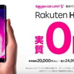 楽天モバイルRakuten UN-LIMIT V(SIM)申込でRakuten Handが0円