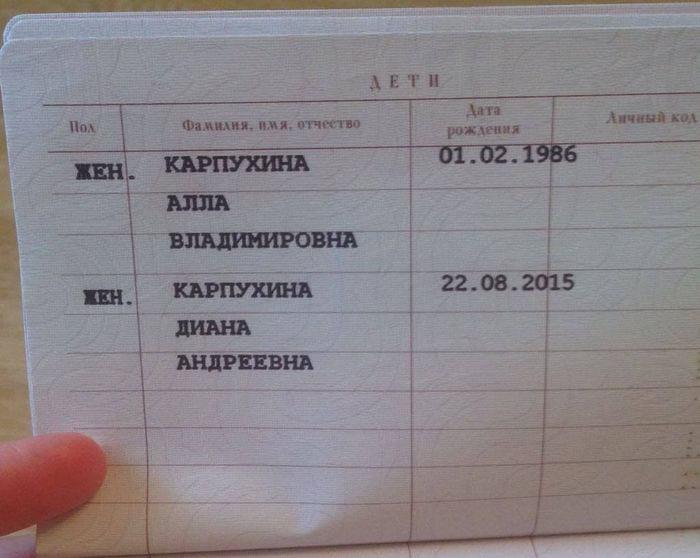 Данные в паспорте о детях