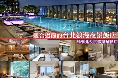 我自己想去的台北浪漫飯店清單:北投烏來溫泉飯店 跨年過節飯店