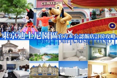 東京迪士尼飯店推薦》4間迪士尼官方飯店和6間公認飯店評比