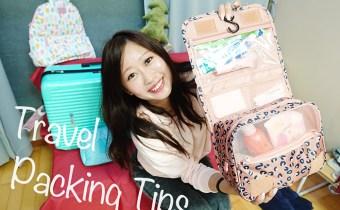 影音|出國行李收納技巧分享 給你們看看我行李箱裝什麼! /抽獎