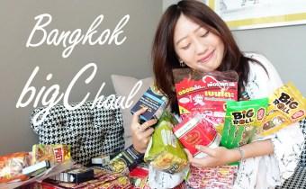 影音|曼谷BigC要買什麼?超超好吃小老闆海苔&沙爹料理包必買!/有彩蛋