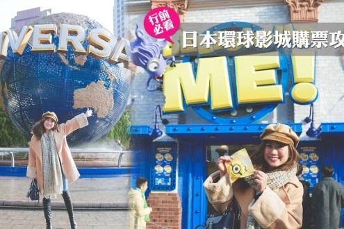 最清楚的日本環球影城購票攻略!VIP手環、快速通關、cool japan快速通關怎麼買