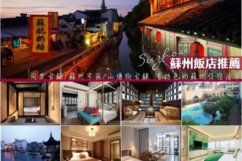蘇州飯店推薦》同里古鎮/蘇州市區/山塘街古鎮 交通方便有特色的蘇州住宿清單