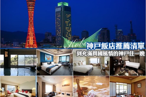神戶飯店推薦》神戶異人館 神戶港住宿推薦清單 在充滿異國風情的神戶住一晚吧