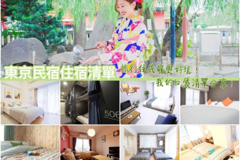 東京民宿推薦》新宿銀座上野交通方便房價合理的民宿清單 皆有中文客服