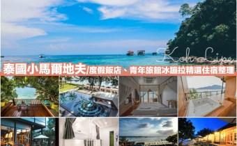 麗貝島飯店推薦》泰國的小馬爾地夫 度假飯店、青年旅館冰蹦拉精選住宿整理