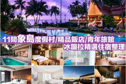 象島住宿推薦》11間象島度假村、精品飯店、青年旅館冰蹦拉精選住宿整理