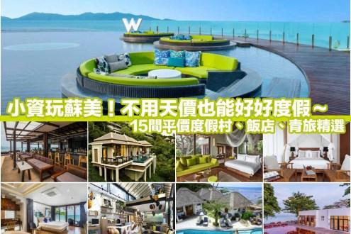 蘇美島飯店推薦》小資族度假必看 15間平價度假村、飯店、青旅精選