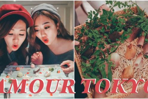 東京約會餐廳》AMOUR日法懷石料理連續五年得到米其林一星 人生第一次摘星星!