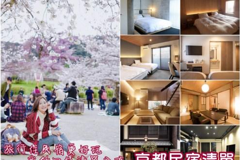 京都民宿推薦》賞櫻季節首選 高質感卻平價的10間京都旅館民宿清單